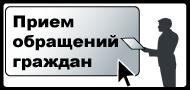 Отправить обращение в электронную приемную